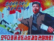 Poster propagandístico de la RPDC
