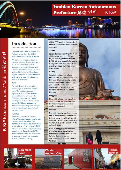 Yanbian Travel Guide