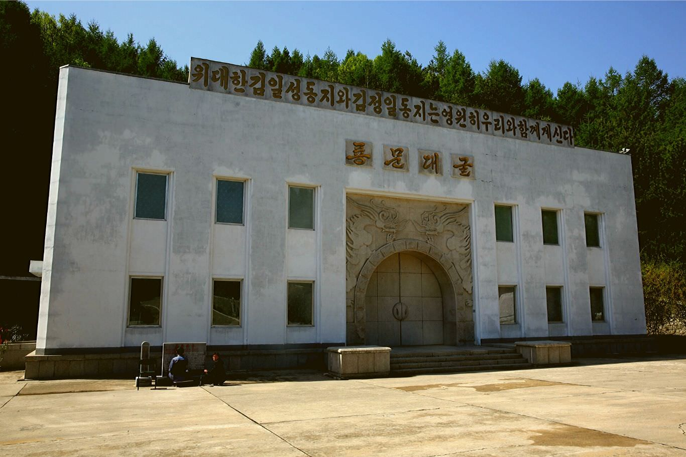 Entrance to the Ryongmun Caverns in North Korea (DPRK) with KTG Tours