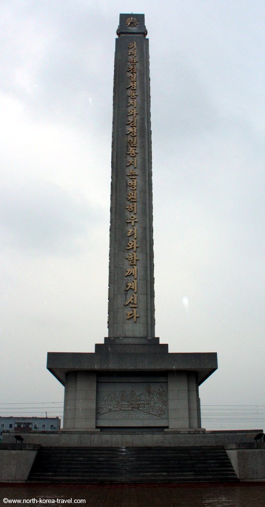 Eternity Tower in Sinuiju, North Korea (DPRK)