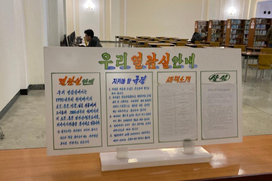La grande maison d'étude du peuple à Pyongyang la capital de la Corée du Nord (RPDC) avec KTG Tours