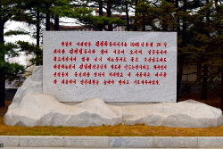 Sonbong Revolutionary Site in Rason city. Rason is not a city itself, it is made out of Rajin city and Sonbong county