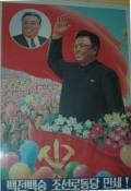 Imagen de los Líderes de Corea del Norte Kim Il Sung y Kim Jong Il
