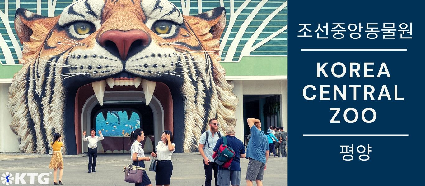 Tiger head entrance of Pyongyang Zoo. The official name is the Korea Central Zoo. It is located by the foots of Mt. Taesong. Picture taken by KTG Tours.