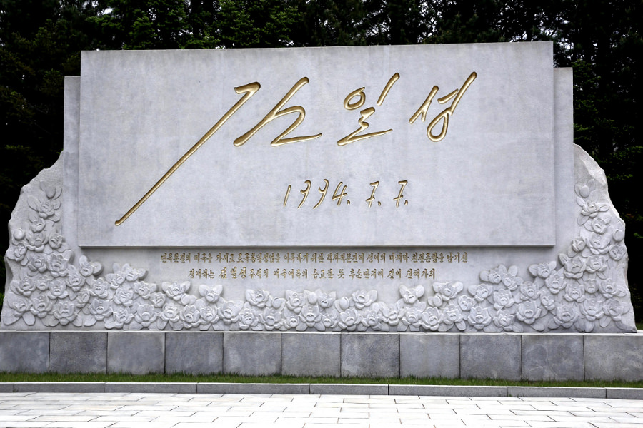Monument to President Kim Il Sung's Autograph in Panmunjom, DMZ, in North Korea. Tour with KTG