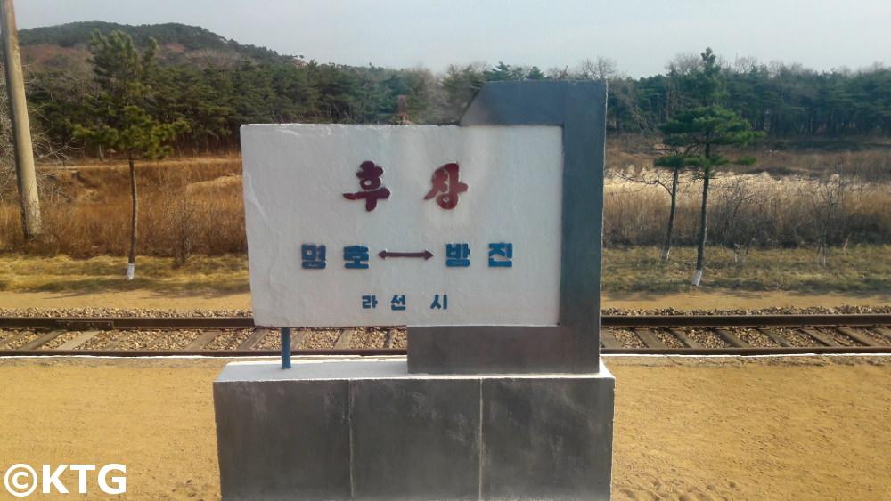 Señal de tren en Rason (Huchang) en Corea del Norte (RPDC)