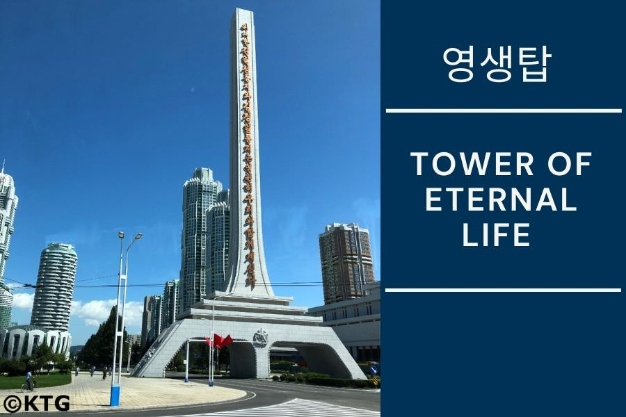 Eternity Tower by Ryomyong Street in Pyongyang, capital of North Korea, DPRK. Picture taken by KTG Tours