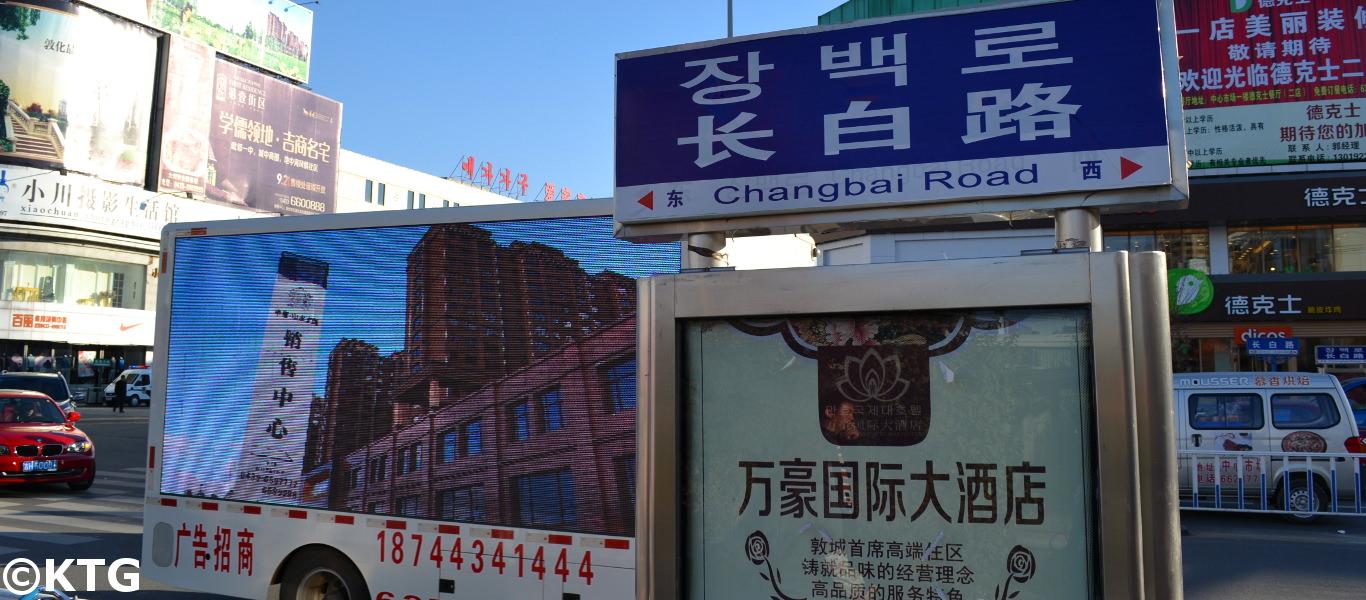 Bilingual street sign in Dunhua (Yanbian, China)