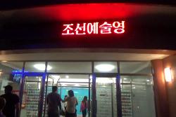 Entrada al cine en la calle de científicos Mirae Future en Pyongyang, Corea del Norte, con KTG Tours