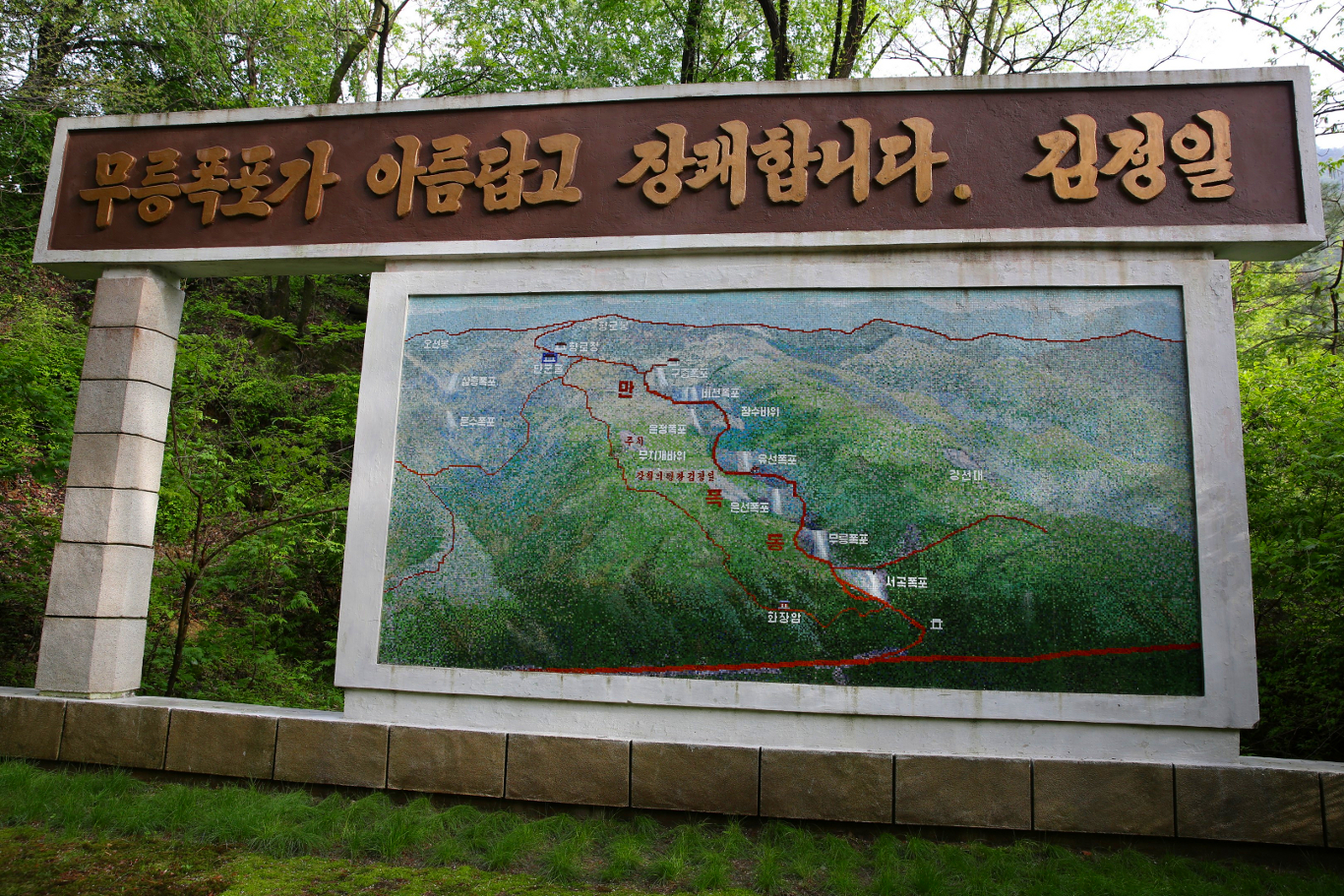 Hiking trail in the Manpok Valley, North Korea (DPRK) with KTG Tours