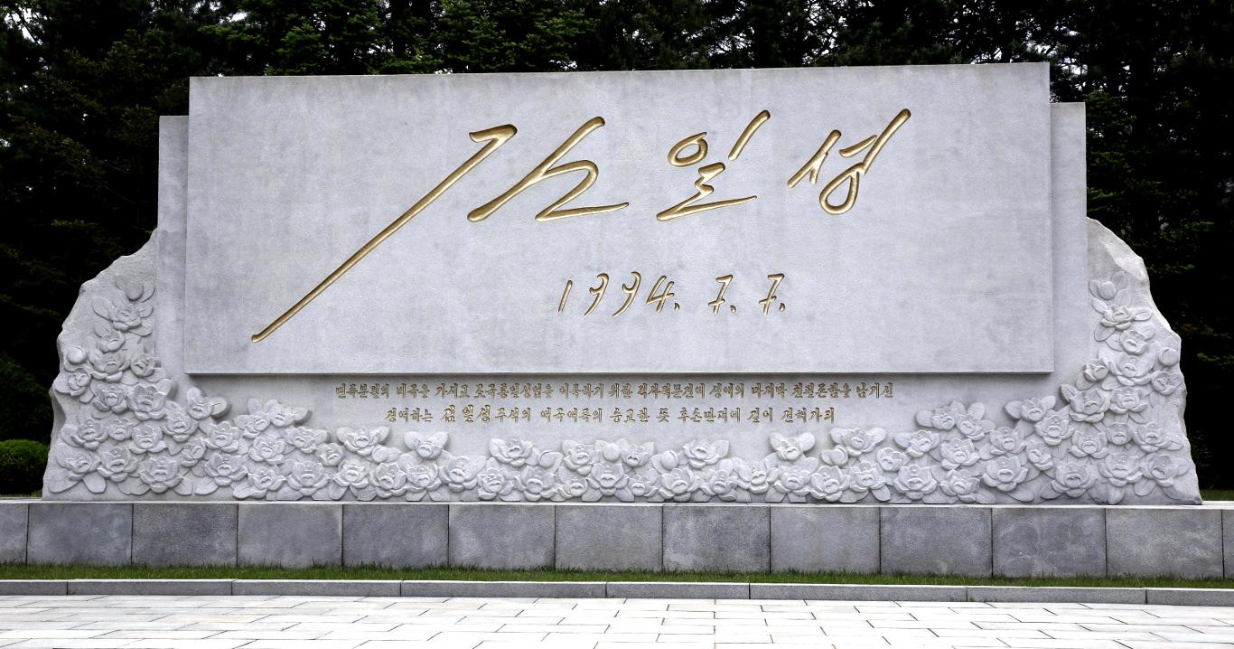 Monumento a la firma del presidente Kim Il Sung en Panmunjom. Esto se basó en la última firma oficial de Kim Il Sung, que firmó justo antes de fallecer en julio de 1994. Los documentos estaban relacionados con la reunificación de la península de Corea. Únase a KTG Tours para visitar la DMZ desde Corea del Norte