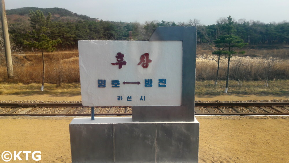 Rason train sign (Huchang) in North Korea (DPRK)