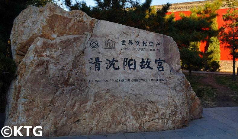 Palais impérial à Shenyang